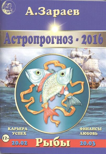 Астропрогноз 2016. Рыбы