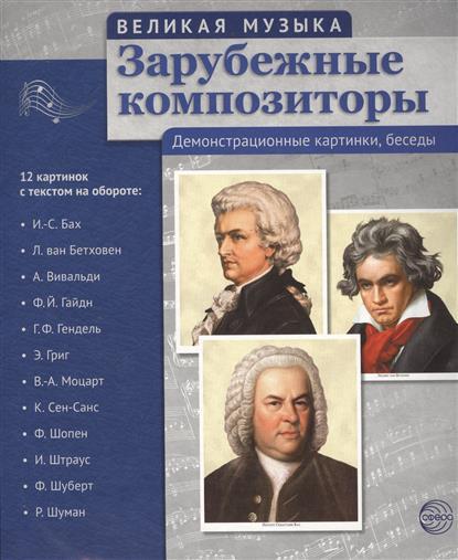 Зарубежные композиторы. Демонстрационные картинки, беседы. 12 картинок с текстом на обороте