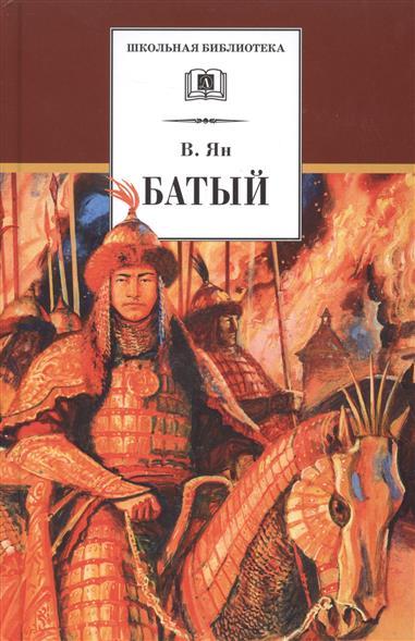 Ян В. Батый. Исторический роман
