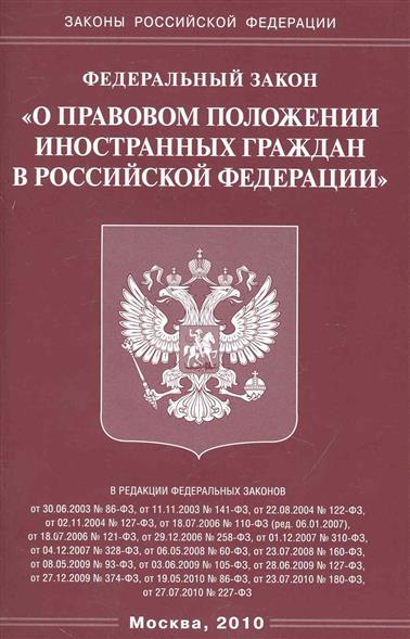 ФЗ О правовом положении иностранных граждан в РФ