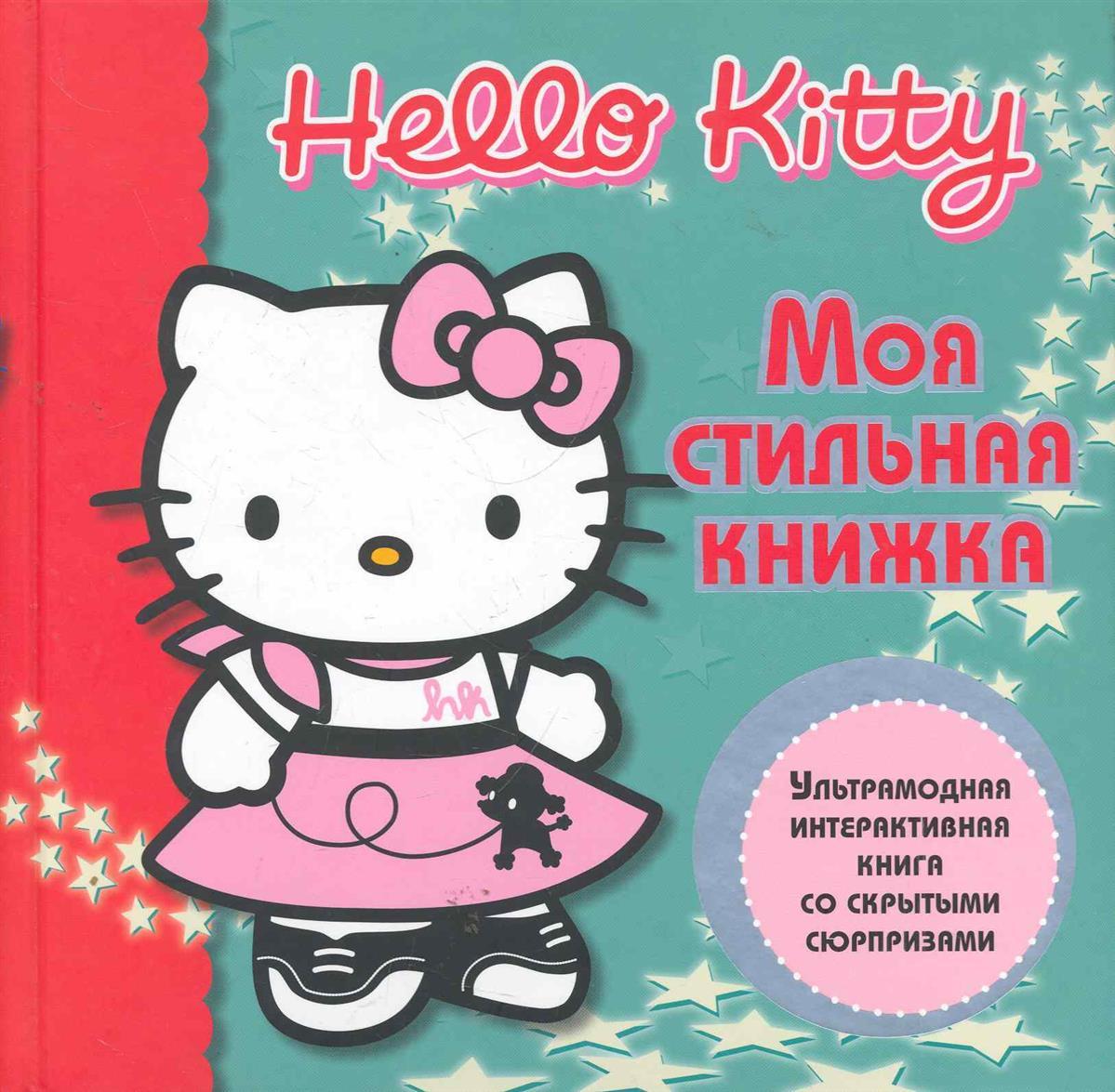 Хелло Китти Моя стильная книжка