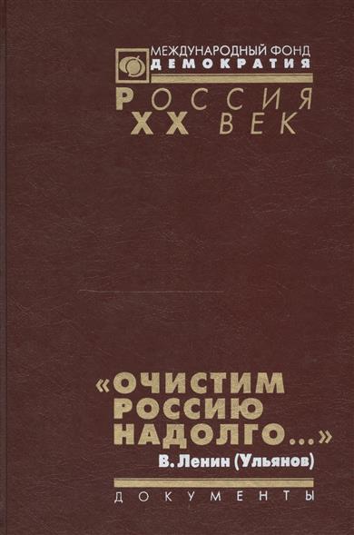 """""""Очистим Россию надолго…"""". Репрессии против инакомысляших. Конец 1921 - начало 1923 г."""