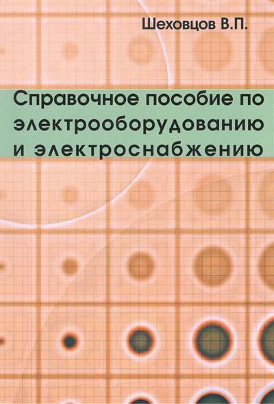 Справочное пособие по электрооборудованию и электроснабжению. 2-е издание