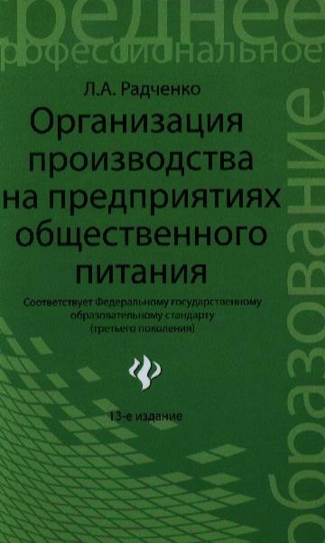 Организация производства на предприятиях общественного питания. Издание тринадцатое, исправленное и дополненное