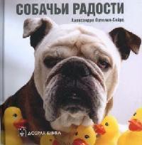 Ортолияо- Байрд А. Собачьи радости собачьи истории
