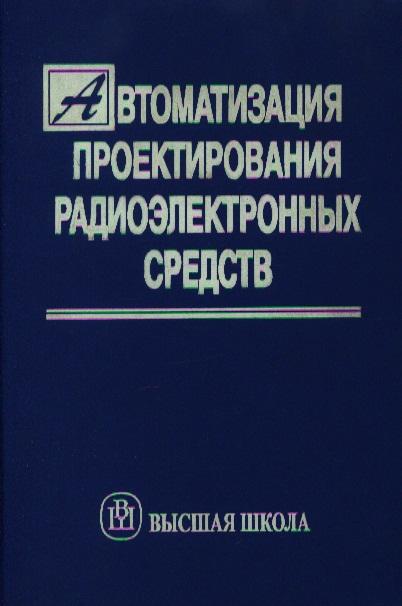 Книга Автоматизация проектирования радиоэлектронных средств. Алексеев О. (ред.)