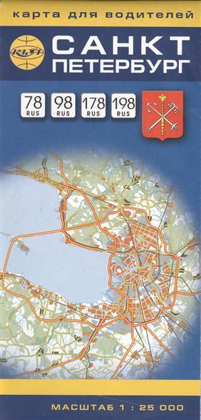 все цены на Карта для водителей. Санкт-Петербург онлайн