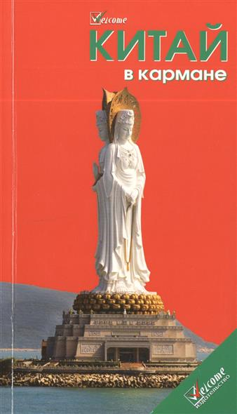 Голомолзин Е., Землянская Н. Китай в кармане. Путеводитель в гриньков н землянская москва в кармане