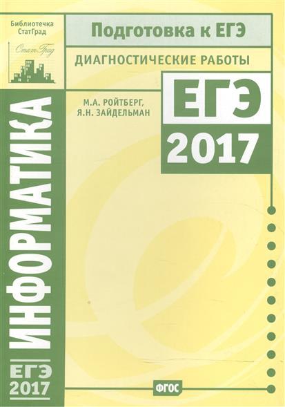 ЕГЭ 2017. Информатика и ИКТ. Подготовка к ЕГЭ в 2017 году. Диагностические работы