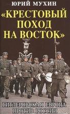 Крестовый поход на Восток. Гитлеровская Европа против России