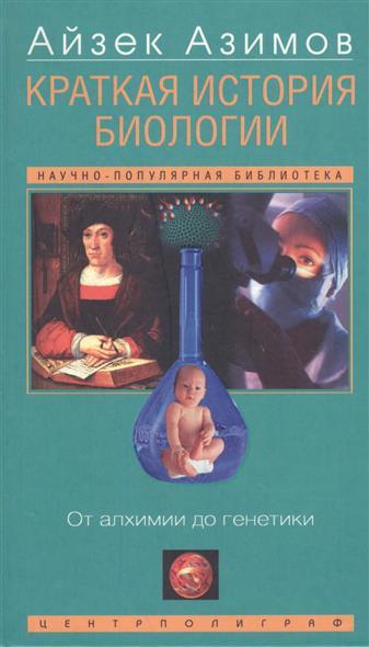 Азимов А.: Краткая история биологии