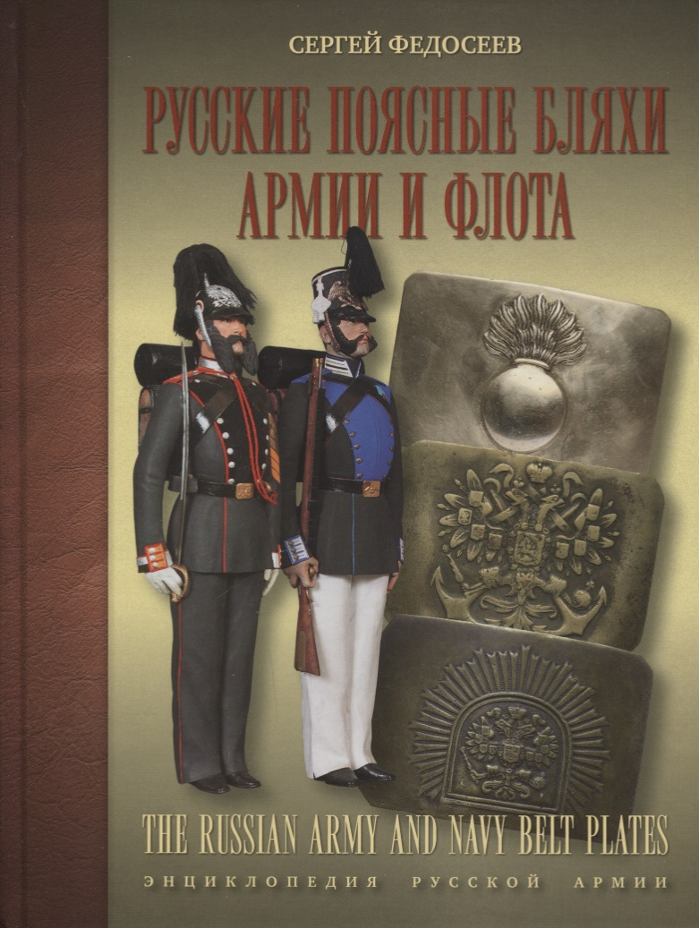 Федосеев С. Русские поясные бляхи армии и флота/The Russian army and navy belt plates