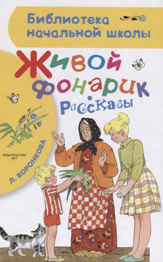 Воронкова Л. Живой фонарик. Рассказы