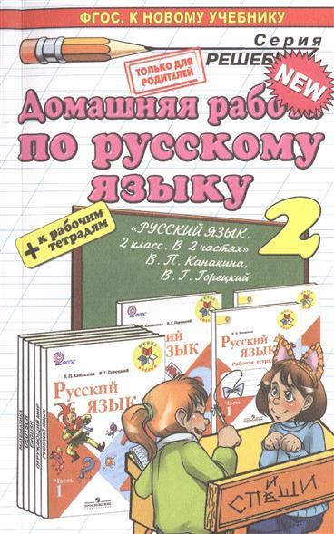 Домашняя работа по русскому языку за 2 класс к рабочим тетрадям и учебнику В.П. Канакиной, В.Г.Горецкого