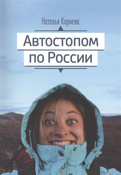 Автостопом по России