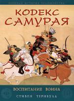 Кодекс самурая Воспитание воина