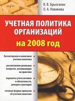 Учетная политика организаций на 2008 год