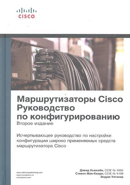 Маршрутизаторы Cisco Руководство по конфигурированию от Читай-город