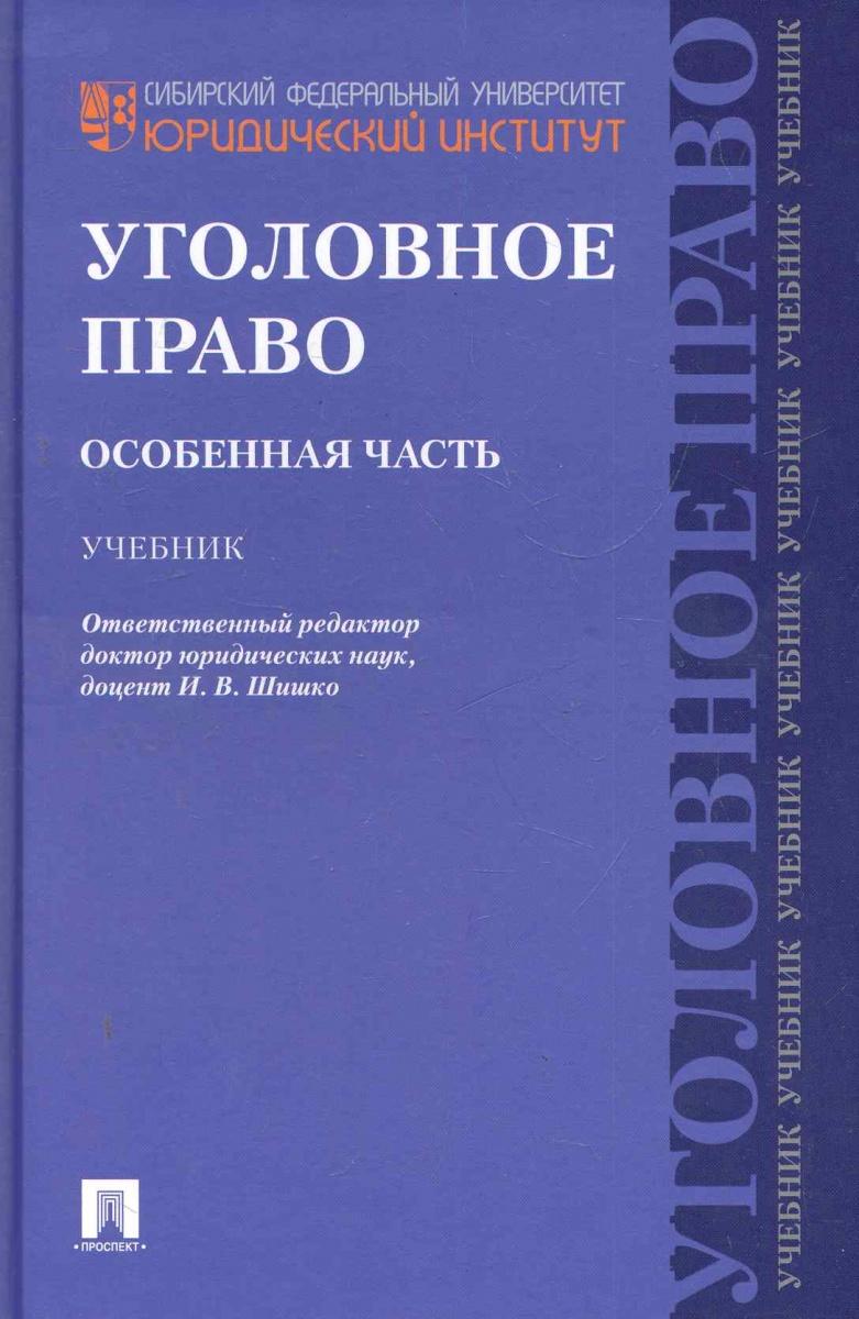 Шишко И. (ред.) Уголовное право Особенная часть Учебник ольшевская н сост уголовное право особенная часть