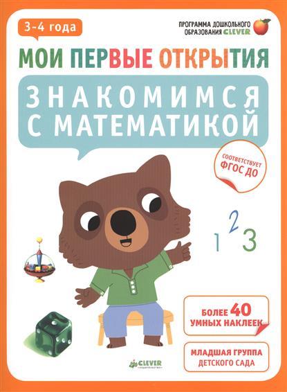 Руссо Ф., Шове Ю. Знакомимся с математикой. 3-4 года. Более 40 умных наклеек. Младшая группа детского сада
