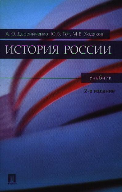 История России Дворниченко