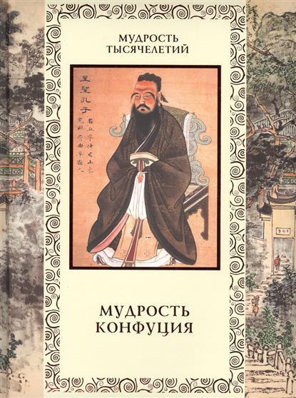 Мудрость Конфуция. Афоризмы и поучения