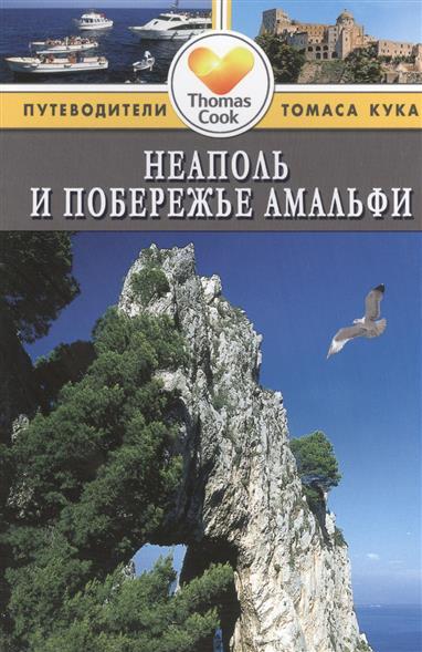 Левитт Р. Неаполь и побережье Амальфи. Путеводитель. 2-е издание, переработанное и дополненное