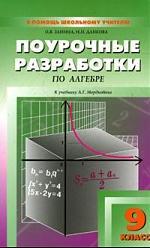 Занина О. ПШУ 9 кл Поурочные разработки по алгебре куплю газ спбт sclient psy ab