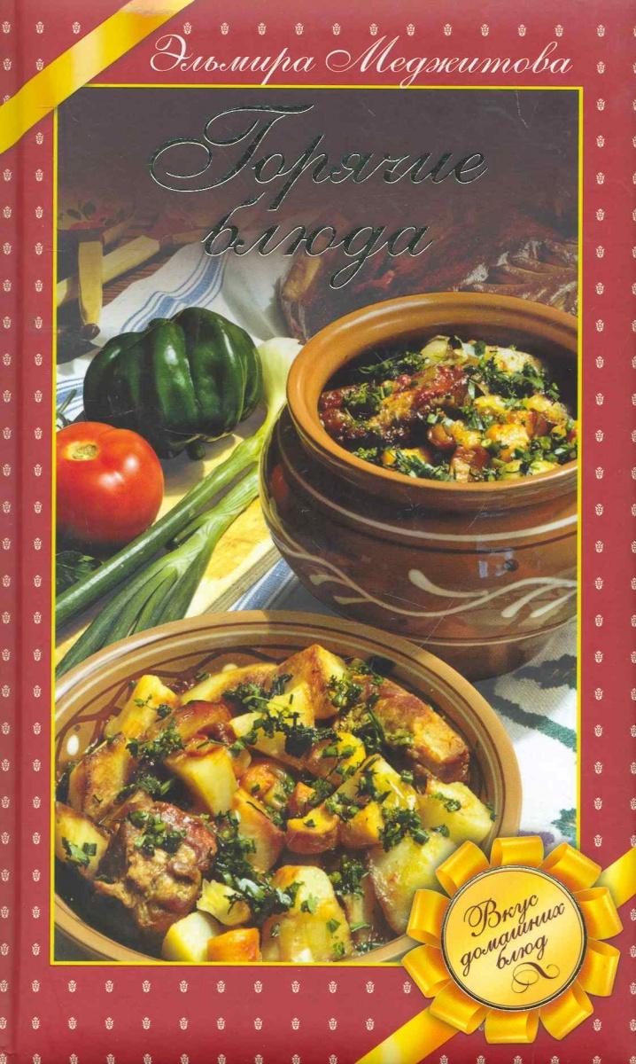 Горячие блюда Вкус домашних блюд