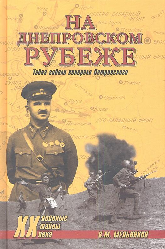 Мельников В. На Днепровском рубеже. Тайна гибели генерала Петровского