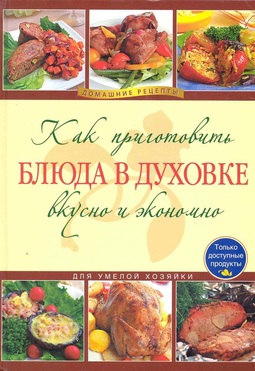 Как приготовить блюда в духовке вкусно и экономно как приготовить птицу вкусно и экономно