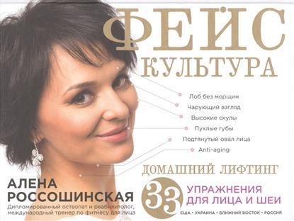 Фейскультура: Домашний лифтинг для лица и шеи