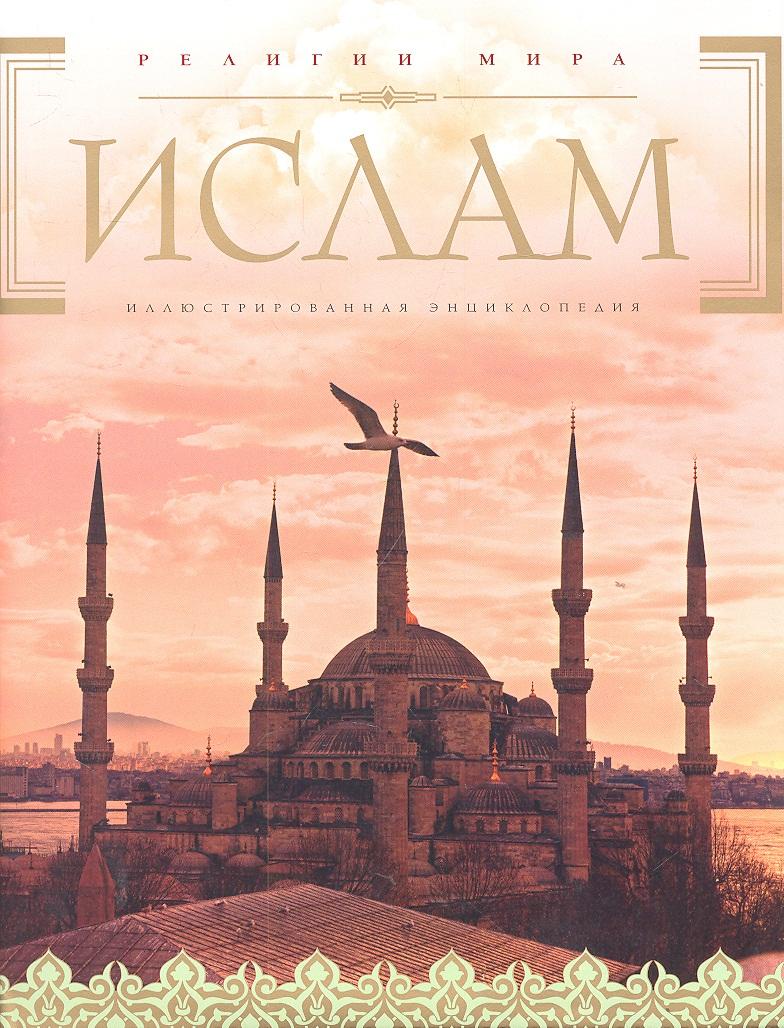 Магомерзоев М. (сост.) Ислам. Иллюстрированная энциклопедия с CD ISBN: 9785699662012