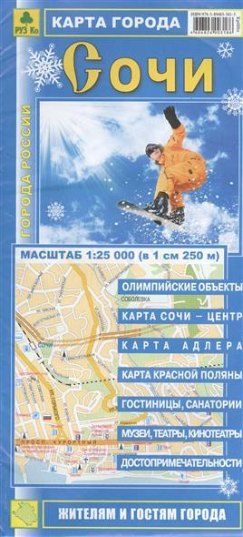 Карта города Сочи. Масштаб 1:25000