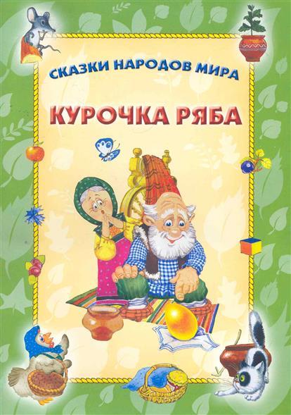 Захарова О. (сост) Курочка ряба захарова о сост карандашик в стране сказок