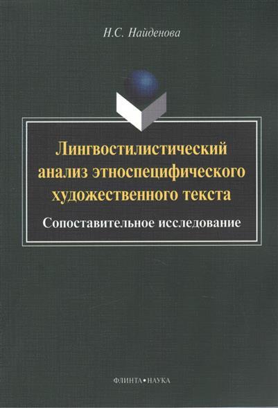 Лингвостилистический анализ этноспецифического художественного текста: сопоставительное исследование. Монография