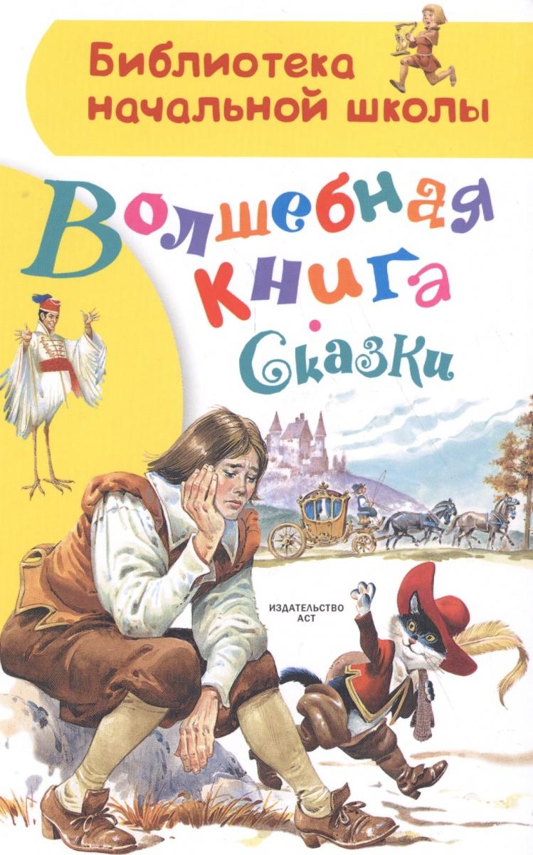 Вульф Т., Катанео П. и др. (илл.) Волшебная книга. Сказки