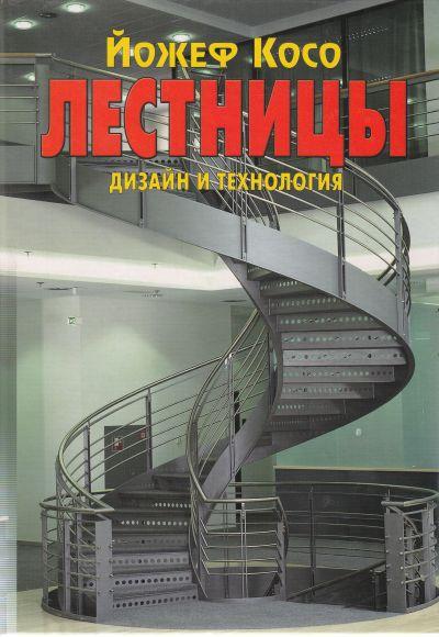 Косо Й. Лестницы Дизайн и технология
