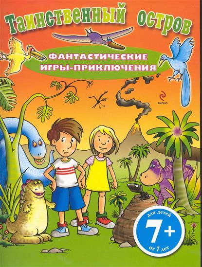 впервые книги для детей 10 лет приключения одеться так: термобелье