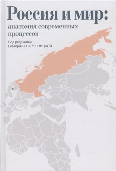 Россия и мир: анатомия современных процессов. Сборник статей
