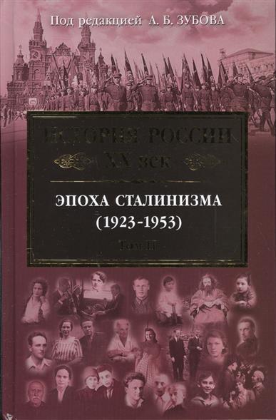 Зубов А. (ред.) История России. XX век. Эпоха сталинизма (1923-1953). Том II ISBN: 9785699920877