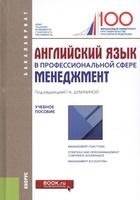 Английский язык в профессиональной сфере: менеджмент. Учебное пособие