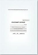 Классный журнал 1-4 класс А4, 7БЦ, глянц.пленка, офсет, Феникс