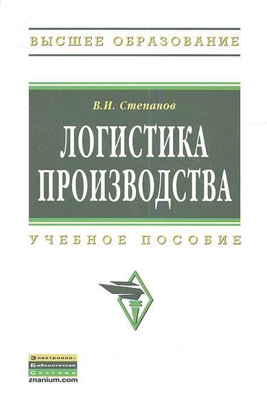 Степанов В. Логистика производства. Учебное пособие секерин в логистика учебное пособие