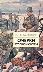 Очерки русской смуты. Книга 1