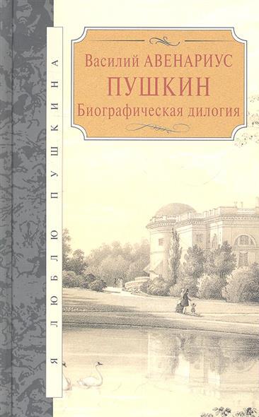Авенариус В. Пушкин. Биографическая дилогия  рулетка fit 17602