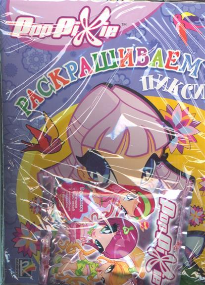 Сызранова В. (ред.) Р PopPixie Раскрашиваем пикси сызранова в ред monster high альбом наклеек