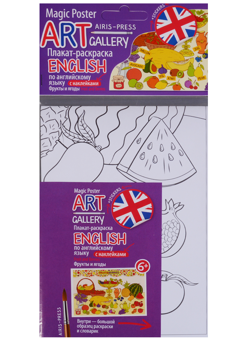 ART-gallery. Плакат-раскраска English/по английскому языку с наклейками. Fruit and Berries/Фрукты и ягоды