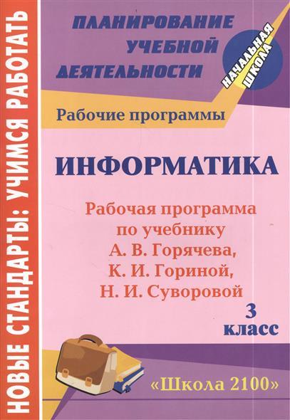Информатика. 3 класс. Рабочая программа по учебнику А.В. Горячева, К.И. Гориной, Н.И. Суворовой