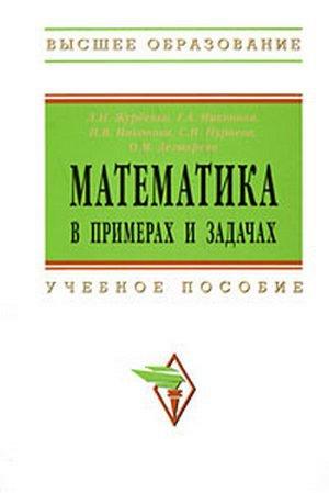 Журбенко Л. и др. Математика в примерах и задачах Уч. пос. дмитриева е физика в примерах и задачах уч пос